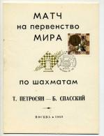 Chess programm of Petrosyan Spassky match