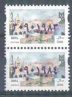 Block Of 2 MNH Fiscal Revenue Stamps 2004 Tripoli Painting 100 Livres LEBANON LIBAN - Liban