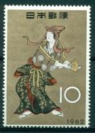 Japon / Japan  1962   Mnh*** - 1926-89 Kaiser Hirohito (Showa Era)