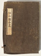 CINA (China): Old Chinese Black Ink Stick Set - Arte Orientale
