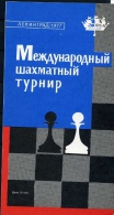 Chess programm of Leningrad 1977 international tournament