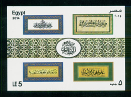 EGYPT / 2014 / MASTERPIECES OF ARABIC CALLIGRAPHY / MNH / VF - Nuovi