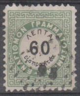 GREECE - 1875 60 L Postage Due. Scott J7. Used - Gebruikt