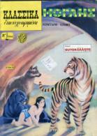 "Greece- Greek ""Classics Illustrated"" Comics - Rudyard Kipling's ""Mowgli"" - Cómics (otros Lenguas)"