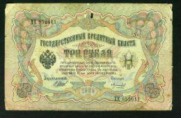 RUSSIE : BILLET  3  ROUBLES  DE  1905  , DANS  L ETAT  ,  A VOIR . - Russie