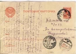 1958 Markirovannaia Otkrytka - 1923-1991 USSR