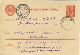 1951 Markirovannaia Otkrytka - 1923-1991 URSS