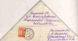 1951 Trechugolnik - 1923-1991 USSR