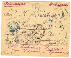 Russland 22-4-1921 R-Brief Nach Monte Carlo Mit AK-St. Mit 26 St. 50Kop. Blauer St. Und Ovaler Bahnlinien Stempel - 1917-1923 République & République Soviétique