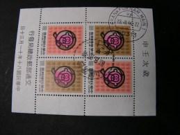 == Taiwan Block  1994 - 1945-... Republik China