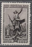 Russia SSSR 1940 Mi#785 Mint Hinged