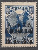 Russia 1922 Mi#170 A Mint Hinged