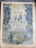 REVUE RUSSE DE 1909  SATYRIQUE  WYTB