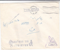 1968? ZAHAL ISRAEL FORCES ILLUS COVER Unit 1259  Army Military Stamps - Israel