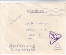 1972 ZAHAL ISRAEL FORCES ILLUS COVER Unit 2540 Army Military Stamps - Israel