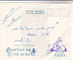 1972 ZAHAL ISRAEL FORCES ILLUS COVER  Unit  2102 Army Military Stamps - Israel