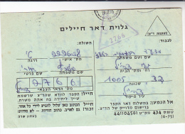 1976  ISRAEL FORCES GREEN  MILITARY MAIL CARD UNIT 2766 Zahal Army Stamps Postcard Cover - Israel