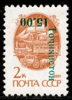 TAJIKISTAN - 1993 - Mi 12 I Ab K - INVERTED SURCHARGE- VERY RARE - MNH ** - Tajikistan