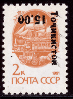 TAJIKISTAN - 1993 - Mi 12 II Ac K - INVERTED SURCHARGE- VERY RARE - MNH ** - Tajikistan