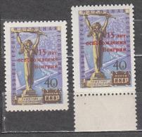 Russia USSR 1960 Mi # 2329 Liberation Of Hungary MNH * * Different Tint - 1923-1991 URSS