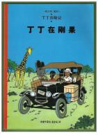 Livre Album 2002 Casterman Chine BD TINTIN AU CONGO En CHINOIS En COULEUR  62 Pages - Comics (other Languages)