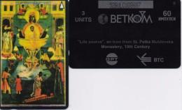 BULGARIA PHONECARD GPT(BETKOM) CHRISTIANITY CN:52BULC TYPE 3  ,B67- 130000pcs-12/97-USED(2) - Bulgarie