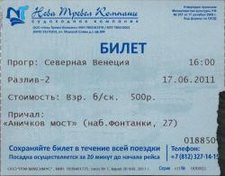 Russia, Saint Petersburg. Ticket Bateau Nothern Venus. 2011
