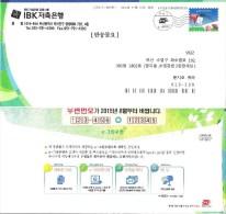 "KOREA 2014 Ganzsache ""Briefkasten"" O Entier ""Boite Lettres"" O Stationery ""Postbox"" Used - Poste"