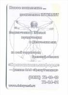 Russia Bryansk Leonardo Da Vinci Vitruvian Man 20 Units - Rusia
