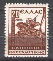 "GREECE 1934 (Vl C61) Charity Set ""Thessaloniki Exposition"" MNH - Beneficenza"