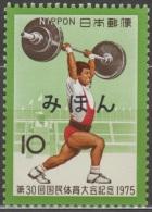 Specimen, Japan Sc1236 Sports, 30th National Athletic, Weight Lifting, Haltérophilie - Haltérophilie