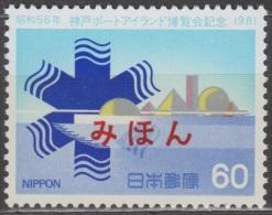 Specimen, Japan Sc1451 Portopia 81, Kobe Port Island Exhibition - Other International Fairs