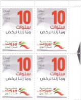 Lebanon 2012 MNH - 10th Anniv Of Beirut Marathon - Sports - We Still Run - Corner Blk/4 - Lebanon