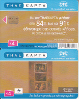 GREECE - Olympic Truce, Painting/Xenou, Tirage 50000, 09/09, Used - Greece