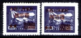 Cina-197 - 1950 - Y&T: N. 880 - Soprastampa Spostata - Bella Varietà - Privo Di Difetti Occulti. - 1949 - ... People's Republic