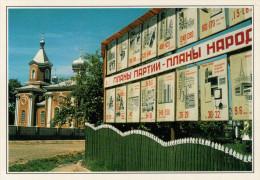 MOLDAVIA  BELTSI:  PROPAGANDA AL CENTRO INDUSTRIALE      (NUOVA CON DESCRIZIONE DEL SITO SUL RETRO) - Moldavia