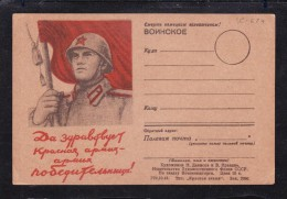 "EXTRA-4-27 OPEN LETTER BLANK. ""DA ZDRAVSTVUET KRASNAYA ARMIA-ARMIA POBEDITELNICA!"". - 1923-1991 URSS"