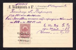 EXTRA-4-17 OPEN LETTER FROM ST.PETERSBURG TO BRUSSEL. USING FISKAL STAMP.