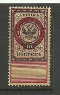 RUSSLAND RUSSIA Revenue Tax Steuermarke 40 Kop MNH - 1857-1916 Imperium