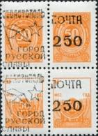 FLAG 1993 Ukraine Local Post; Sevastopol Flag 250 Overprinted On Orange USSR Revenues  Mint Not Hinged - Stamps