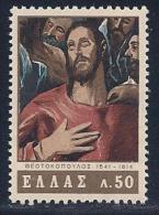 Greece, Scott # 813 MNH El Greco Painting, 1965 - Unused Stamps