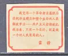 PR CHINA  MAO´s  POEM - Neufs