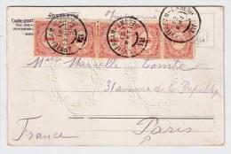 NL, 1907, Bahnpost Nach Paris,     #2059 - Periode 1891-1948 (Wilhelmina)