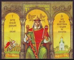UKRAINE 2003. VOLODYMYR MONOMAKH, THE GREAT PRINCE Of KYIV. Mi-Nr. 573 Block 40. Mint (**) - Ucraina