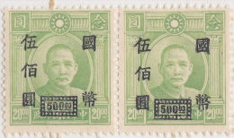 SI53D CHINESE CHINA Overprinted MINT NEVER HINGED  RARE Light Decal On The Back Of Overprinting - 1941-45 Northern China
