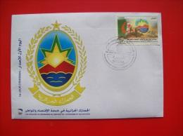 Algérie: FDC 2015- Douanes Algériennes - Algérie (1962-...)