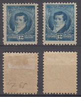Argentina 2x Mi# 89 * Mint 12c 1892 - Neufs