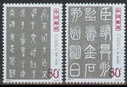 China MiNr. 3422/23 **, Siegelschriftzeichen - 1949 - ... Volksrepublik