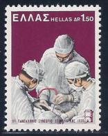 Greece, Scott # 1262 MNH Surgeons Operating, 1978 - Unused Stamps