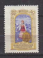 PGL AY420 - RUSSIE RUSSIA Yv N°1976 * - 1923-1991 URSS